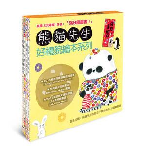 【預購】《熊貓先生好禮貌繪本系列》(四書限量贈送熊貓先生貼紙、熊貓先生的好日子春聯兩款)