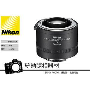 Nikon Teleconverter TC-20E III 2x 加倍鏡 增距鏡‧國祥公司貨