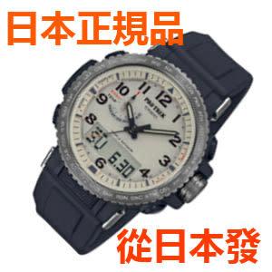 免運費包郵 新品 日本正規貨CASIO 卡西歐 PRO TREK 太陽能電波多功能手錶 登山錶 男錶 PRW-50Y-1BJF