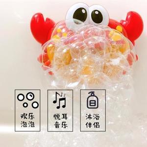 寶寶創意泡泡沐浴伴侶歡樂泡泡螃蟹音樂起泡機浴室洗澡戲水玩具