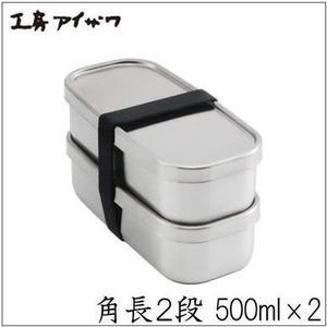 日本工藝【AIZAWA/相澤工房】經典雙層不鏽鋼便當盒500ml 附束帶 J-01-AZK-019