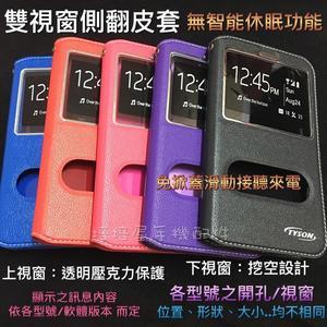 Sony Xperia Z5 Premium (E6853) 5.5吋《雙視窗小隱扣/無扣側掀翻皮套 免掀蓋接聽》手機套保護殼