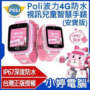 全新 韓國正版授權 安寶版IS愛思 波力4G防水視訊兒童智慧手錶 LINE視訊通話 【24期零利率】