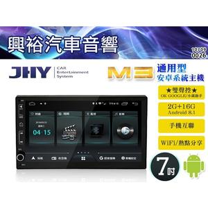 【JHY】M3 PRO通用型7吋安卓多媒體主機*藍芽+導航+安卓+獨家Ai雙聲控(數位、倒車選配)