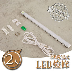 照明燈/小夜燈/樓梯燈【配件類】USB 觸碰式開關超薄型 LED 燈 【二入】dayneeds