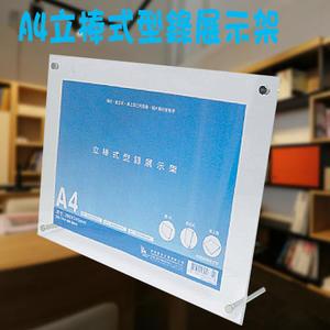 【W.I.P】壓克力 A4立棒式型錄展示架 T2635 (5入) 展示架/陳列架/會場展覽/DM目錄架/陳列架/展示架
