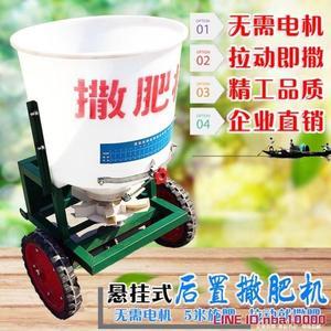 撒肥機施肥機后置農機拋肥料配件全套配件施肥機械拖拉機后懸架 JD CY潮流站