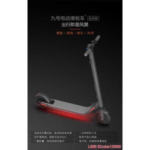電動滑板Ninebot九號電動滑板車ES2運動版成人代步兩輪折疊便攜鋰電自行車 MKS摩可美家