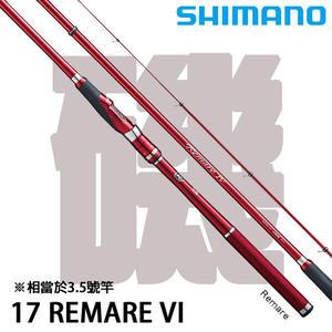 漁拓釣具 SHIMANO 17 REMARE VI 相當於3.5號 (磯釣竿)