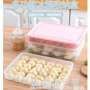 餃子盒家用凍餃子冰箱收納盒放水餃保鮮冷凍盒托盤多層速凍餛飩盒 NMS造物空間
