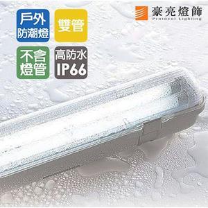 防潮系列-LED T8 二尺 雙管燈座(不含燈管)(限自取/不寄送)~美術水晶燈、客廳房間燈