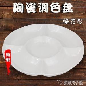 陶瓷梅花調色盤水彩國畫調色盤 安妮塔小舖