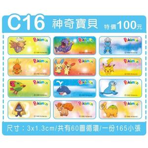 《客製化》神奇寶貝 C16 姓名貼 彩色姓名貼紙 【金玉堂文具】