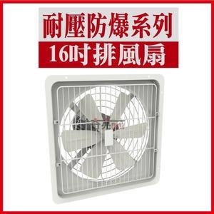 【奇亮科技】含稅 16吋 防爆型排風扇 壁扇 循環扇 風扇