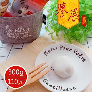 【譽展蜜餞】手工麻糬(紅豆、花生、芝麻)/300克/110元