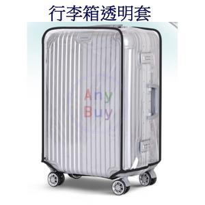 防水透明行李箱套 加厚行李箱保護套箱罩 26吋 AnyBuy