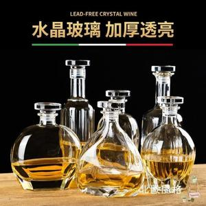 分酒器加厚無鉛水晶玻璃紅酒瓶玻璃瓶威士忌洋酒裝飾酒瓶空瓶醒酒器帶蓋xw