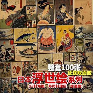 復古和風牛皮紙海報日本浮世繪居酒屋壽司料理店日式裝飾墻貼海報 YL-LPH117