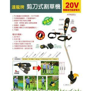 [ 家事達]   型鋼力 SHIN KOMI-  AT9820SJ  - 充電式電動割草機   採用20V韓國鋰電池
