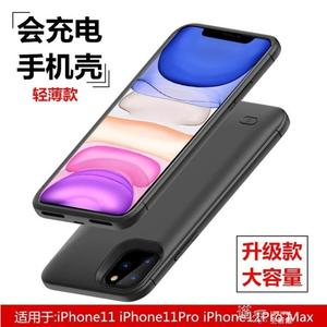 iPhone11背夾行動電源超薄大容量蘋果11 Pro Max專用手機殼背夾電池 YXS道禾生活館