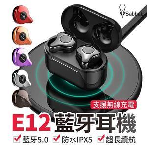【A1605】《原廠正品!電鍍工藝》升級版Sabbat E12 真無線藍芽耳機 藍芽5.0  E12藍芽耳機