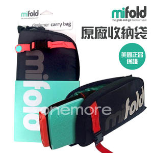 【one more】美國代購 正品 mifold 攜帶型 安全座椅 原廠收納袋