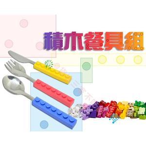 矽膠積木 不銹鋼刀叉湯匙 圓中匙 露營匙 點心 蛋糕 刀叉套裝 家用 樂高湯匙 禮盒 居家 餐廚 料理
