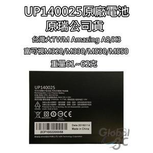 InFocus 原廠電池 UP140025 適用 M320 M330 M530 M550 台哥大 A8 X3 UP140005 富可視