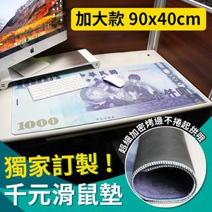 【A1209】『獨家訂製!加大千元滑鼠墊』90*40cm鍵盤墊 桌墊 加大滑鼠墊 台幣滑鼠墊