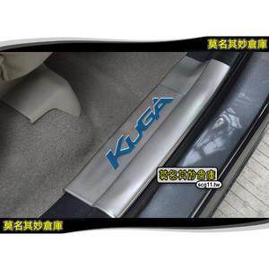 莫名其妙倉庫【KS006 內迎賓藍字】2013 Ford 福特 The All New KUGA 配件內側迎賓踏板藍字