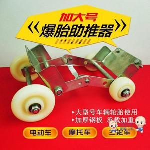 癟胎助推器 大號助推器電動車爆胎助推器拖車器摩托車三輪車助推器癟胎助推器