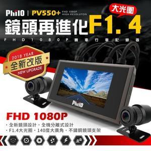 飛樂 Philo Discover PV550+ 【送32G】F1.4超大光圈 前後雙錄 機車行車紀錄器 優MS276WG