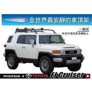 ||MyRack|| TOYOTA FJ Cruiser SUV專屬 WHISPBAR 升高 一般式車頂架 行李架 橫桿