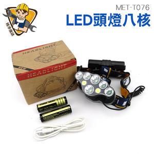《精準儀錶旗艦店》LED頭戴燈 LED頭燈八核套裝大全配 釣魚頭燈 工地燈 登山頭燈 變焦頭燈 MET-T076