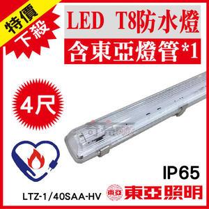 節能標章【奇亮科技】含稅 東亞 4尺單管 LED防潮燈 IP65 白光 附節能LED燈管 LTZ-1/40SAA-HV