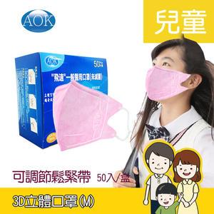 AOK 飛速一般醫用3D立體口罩(兒童-M) 50入/盒 拋棄式口罩/兒童口罩