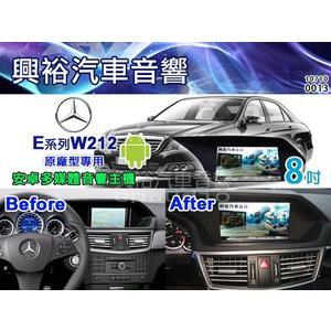 【專車專款】09~16年Benz W212專用8吋觸控螢幕安卓多媒體主機*藍芽+導航+安卓*無碟四核心 韓國製