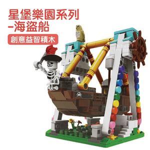 星堡樂園系列-海盜船 創意積木 玩具 扮家家酒