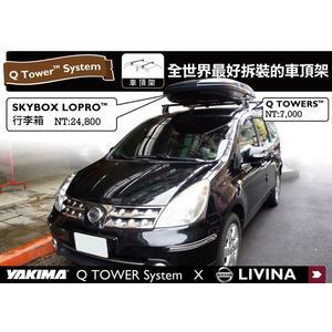∥MyRack∥YAKIMA Q TOWERS NISSAN LIVINA 專用車頂架∥全世界最好拆裝的 行李架 橫桿∥