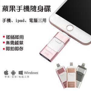 256G隨身碟 OTG三合一安卓蘋果電腦 三星type-c USB 華為 oppo HTC 小米【店長推薦】