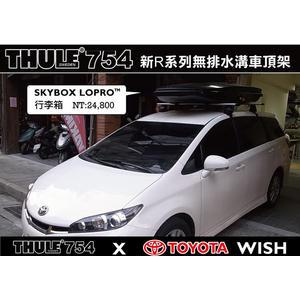 ∥MyRack∥TOYOTA WISH 專用THULE 754腳座+961橫桿+KIT 1568 ∥YAKIMA 都樂 車頂架
