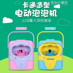 抖音同款手提泡泡機全自動兒童吹泡泡寶寶浴室洗澡神器電動玩具槍 育心小賣館