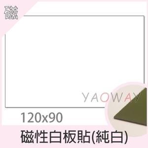 【耀偉】磁性白板貼-純白120x90-貼紙/白板貼/白板貼紙