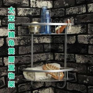 AA015太空鋁扇形雙層置物架帶勾 轉角層架 廚房衛浴衛生間置物架 化妝收納架置物籃 多功能收納架