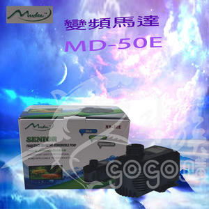 Mudee 變頻馬達 沉水馬達 水陸兩用 抗雷擊 超靜音 5000L /h