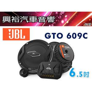 【JBL】GTO系列 GTO 609C 6.5吋二音路分離式喇叭