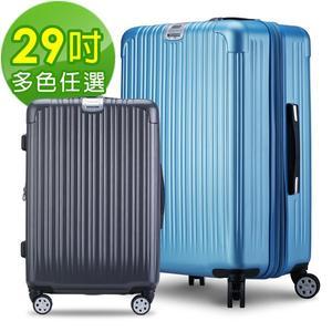 Bogazy 迷幻城市 29吋拉絲紋可加大行李箱