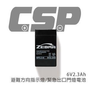 【CSP】NP2.3-6 鉛酸電池6V2.3AH 太陽能蓄電池 應急燈電瓶 門禁安全電源 門鈴電池 安全電池