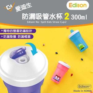 韓國 Edison愛迪生 全新2代 防漏吸管水杯/學習杯/兒童水杯 300ml
