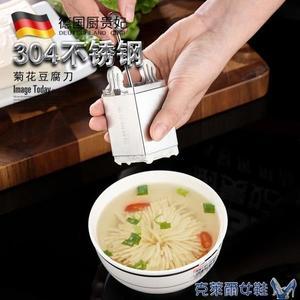 廚貴妃 304不銹鋼菊花豆腐模具日本菊花豆腐刀文思豆腐切豆腐模具 免運